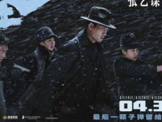 《悬崖之上》已定档4月30日,最后一颗子弹留给自己 电影,悬崖之上,张嘉译,秦海璐