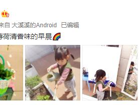 杜若溪晒女儿照片,帮妈妈浇花,可爱萌翻网友 动态,杜若溪,严屹宽,女儿