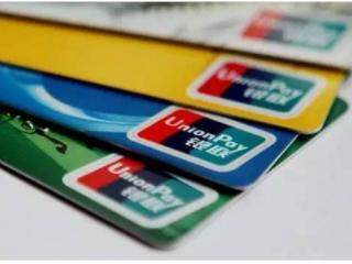 假如您的信用卡被风控,该怎么办呢? 问答,信用卡,信用卡被风控怎么办,信用卡被风控的攻略