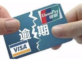 信用卡逾期2021新规 信用卡逾期还进去了有额度还可以用吗? 爆料,信用卡,逾期,额度