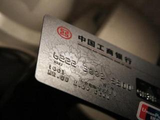 信用卡小知识:如何修改工商银行信用卡账单日? 技巧,信用卡,工商银行,账单日修改