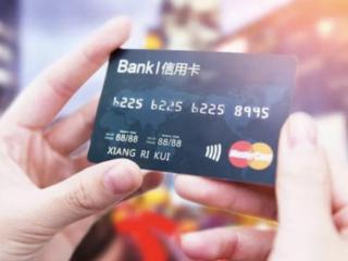 怎么查询信用卡申请失败的原因? 问答,信用卡,申请,原因