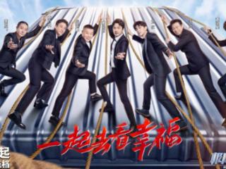 《极限挑战》第七季即将开播,王迅海报位置引争议 综艺,王迅,极限挑战,雷佳音