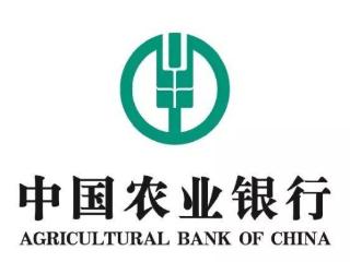 农业银行信用卡账单日和还款日是几号啊? 问答,农业银行,账单日,还款日