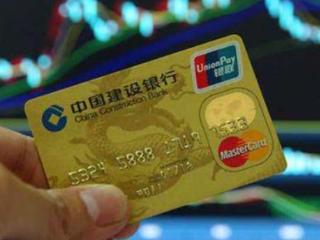建设银行龙卡信用卡积分兑换方式有哪些? 积分,建设银行,龙卡,积分兑换