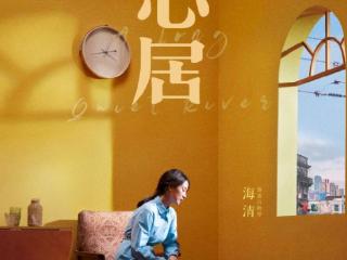 电视剧《心居》曝光演员阵容,海清冯绍峰领衔聚焦上海故事 电视,心居,海清,冯绍峰
