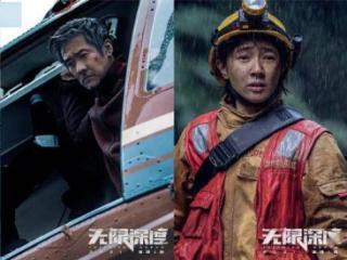 《无限深度》杀青,朱一龙拍摄期间从岩壁连续滚落17次 电影,无限深度,焦俊艳,朱一龙