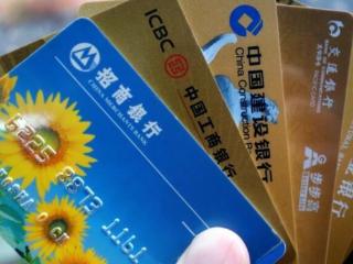 信用卡逾期之后怎么再重新申卡? 资讯,信贷,信用卡,逾期