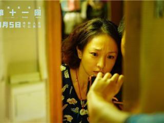 电影《第十一回》的首映式在北京举行,各主创分享心得 电影,第十一回,周迅,陈建斌