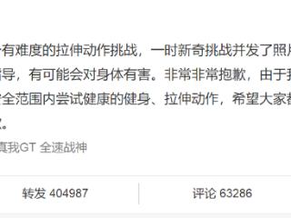 杨幂为漫画腰道歉,离开刘恺威重走少女路,活得洒脱
