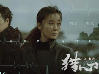 《猎心之血亲》定档4月16日,和陈龙柯蓝一起探寻真相 电影,猎心,陈龙,刑侦片