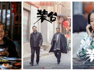 张嘉译孙俪获最佳男主角《装台》2020年度总评榜揭晓
