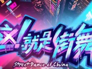 《这就是街舞4》全国海选已开始,网传王一博将作为队长加盟 综艺,这就是街舞,王一博,黄子韬