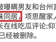 王思聪火速吃瓜,网友:好爱网红