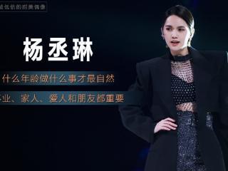 杨丞琳参加《姐姐2》唱功被低估了微博热搜,网友:看似反义词