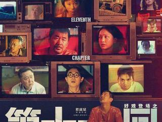 《第十一回》正在热映,每一个角色都演的很好值得深思 电影,第十一回,陈建斌,周迅