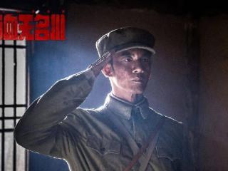 《浴血无名川》任天野:军人专业户 任天野