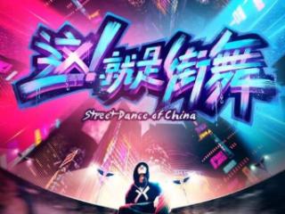 《这就是街舞4》即将来袭,网传陈伟霆会加盟节目 综艺,这就是街舞,陈伟霆,王一博