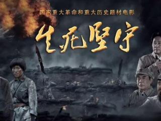 电影《生死坚守》定档4月23,献礼建党100周年 电影,生死坚守,郑奇,王艺禅