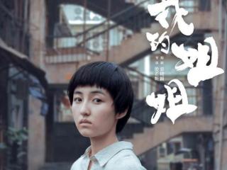 陈思诚谈《我的姐姐》,希望子枫和刘昊然有吻戏,新电影进入尾声 电影,张子枫,刘昊然,陈思诚