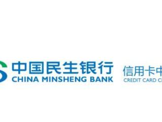 民生银行与天津航空联名信用卡有哪些权益?值得办理吗? 资讯,民生银行,联名信用卡