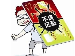 信用卡不良率上升 商业银行正加强重点领域风险排查 推荐,信用卡,信贷