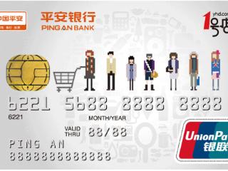 平安银行的白金信用卡可以享受哪些权益或是优惠福利? 优惠,平安银行,平安银行白金卡,白金卡享受的权益