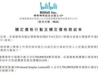 哔哩哔哩:全球发售的稳定价格期于4月22日结束 哔哩哔哩