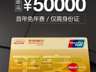 平安银行的保险金卡信用卡每年的年费要交多少?交的多吗? 优惠,平安银行,平安银行保险金卡,保险金卡信用卡年费