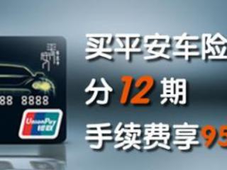 平安银行的车主信用卡可以享受的权益有哪些?划算吗? 优惠,平安银行,平安银行车主信用卡,车主信用卡权益