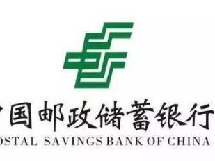 为什么支付宝里的信用卡还款不可以用中国邮政储蓄银行? 信用卡,中国邮政储蓄银行,支付宝信用卡还款,基础上组建的商业银行