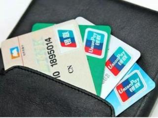交通银行信用卡注销方式有哪些?注销信用卡时应该注意什么? 技巧,信用卡注销,信用卡销卡方法