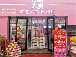 大明火锅食材超市合作流程知识培训 大明火锅食材超市