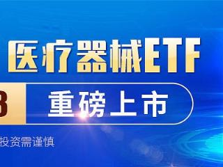 """医械""""小阳春""""渐入佳境,市场首只医疗器械ETF上市迎""""开门红""""! 医疗行业,医疗器械ETF(159883),ETF基金"""