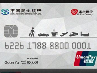 民生银行卡三亚免税店代金券是什么活动?一共多少代金券? 优惠,民生银行,民生银行信用卡,民生银行卡免税店活动