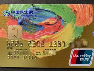 民生银行美团支付笔笔随机减是什么活动?最高单笔优惠多少 优惠,民生银行,民生银行信用卡,民生银行美团支付活动