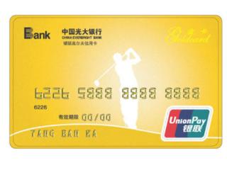 要几岁才可以办理光大银行的信用卡,还有其他要求吗? 资讯,光大银行,光大信用卡申请要求,信用卡申请年龄要求