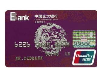光大银行的孝心标准白金信用卡可以申请免除年费吗?什么时候退还 优惠,光大银行,孝心标准白金卡,孝心标准白金卡年费