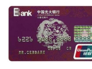 申请光大银行的信用卡的时候,银行会查我的征信记录吗? 资讯,光大银行,信用卡申请,信用卡申请条件