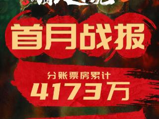 《兴安岭猎人传说》《浴血无名川》2021年票房破千万 浴血无名川