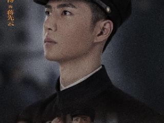 《理想照耀中国》之《抉择》中,王一博饰演蒋先云先生 王一博