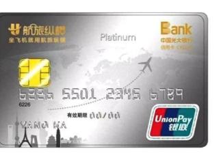 光大银行的江西风景独好信用卡在哪些场合中使用才有优惠? 优惠,光大银行,江西风景独好信用卡,江西风景独好卡权益