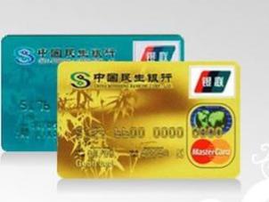 民生银行信用卡境外线上消费返现是什么活动?商家不包括哪些 优惠,民生银行,民生银行信用卡,民生银行境外消费返现