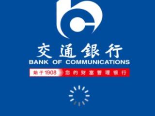 交通银行BOSS卡有哪些权益?有免年费的优惠权益吗? 资讯,交行,交通银行BOSS卡,交行BOSS卡权益