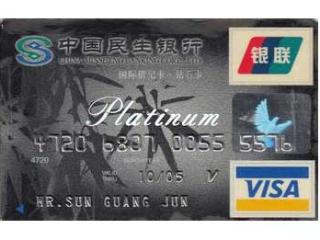民生银行盒马鲜生APP购物满减是什么活动?什么情况不享受活动 优惠,民生银行,民生银行信用卡,民生盒马鲜生满减活动
