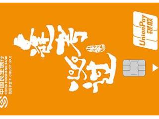民生银行周周刷卡周周兑是什么活动?活动适用什么卡种? 优惠,民生银行,民生银行信用卡,民生卡周周刷卡周周兑