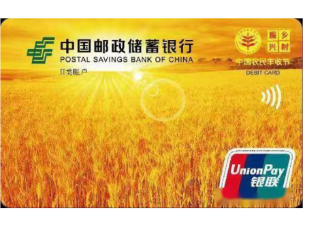 邮政储蓄银行和中国银行共同推出的农民丰收卡有哪些优势? 资讯,邮政储蓄银行,中国银行,农民丰收卡