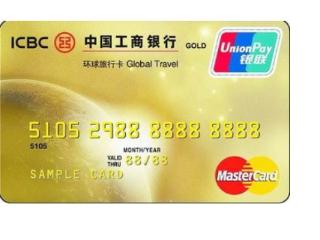 工商银行的环球旅行信用卡是什么卡,年费是多少,有什么权益 推荐,工商银行,工行环球旅行卡,环球旅行卡权益