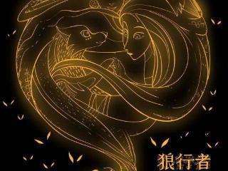 动画电影《狼行者》官宣引进中国内地档期待定 狼行者