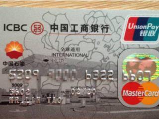 工商银行的人保爱车信用卡的权益有哪些,值得办理吗 推荐,工商银行,工行人保爱车信用卡,人保爱车卡权益